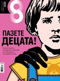 Списание 8; Бр.3 / Март 2021