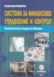Системи за финансово управление и контрол (Концептуален модел за общини)