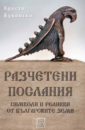Разчетени послания. Символи и реликви от българските земи