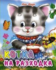 Котка на разходка/ Стихове за деца