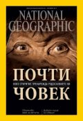 National Geographic България 10/2015