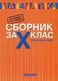 Сборник по математика за X клас (По новата програма)