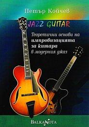 Jazz Guitar. Теоретични основи на импровизацията за китара в модерния джаз