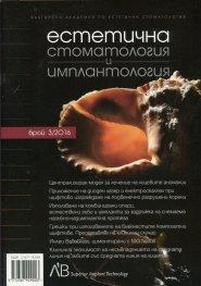 Сп. Естетична стоматология и имплантология; Бр.3/2016