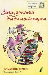 Загадъчната библиотекарка (Приключенията на госпожица Шарлот)
