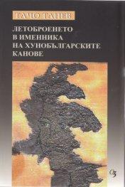 Летоброенето в именника на хунобългарските канове