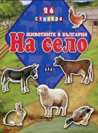 Животните в България: На село + 26 стикера