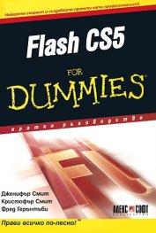 Flash CS5 for Dummies. Кратко ръководство