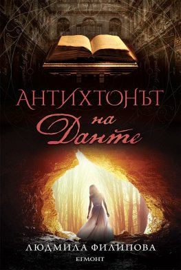 Антихтонът на Данте