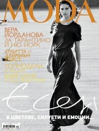 MODA; бр.158/Октомври 2012