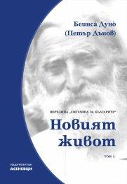 Новият живот. Светлина за българите Т.1