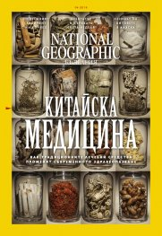 National Geographic България 4/2019