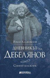 Дневникът на Дебелянов. Синият бележник