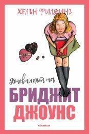 Дневникът на Бриджит Джоунс