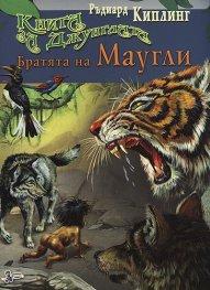 Книга за джунглата: Братята на Маугли