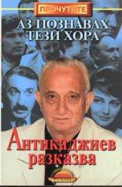 Антикаджиев разказва: Аз познавах тези хора