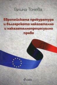 Европейската прокуратура и българското наказателно и наказателнопроцесуално право