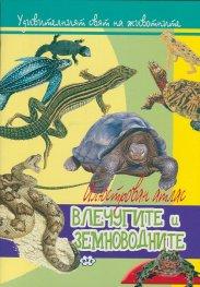 Илюстрован атлас: Влечугите и земноводните