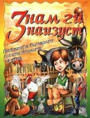 Знам ги наизуст: Любими български стихотворения за деца
