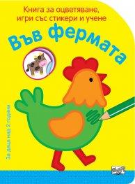 Във фермата. Книга за оцветяване, игри със стикери и учене