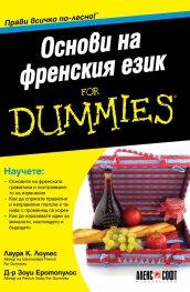 Основи на френския език For Dummies