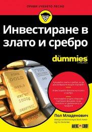 Инвестиране в злато и сребро For Dummies
