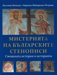Мистерията на българските стенописи. Свещената история и историята
