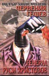 Червения Гешев. Генерал Руси Христозов