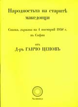 Народността на старите македонци