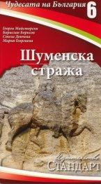Чудесата на България 6: Шуменска стража