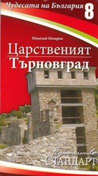 Чудесата на България 8: Царственият Търновград