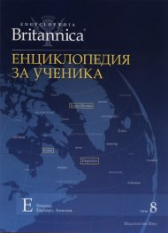 Енциклопедия за ученика Т.8/ Encyclopaеdia Britannica