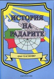 История на радарите: нашето поделение - град Хасково