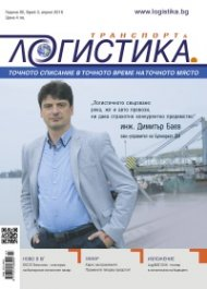 ЛОГИСТИКА - бр. 3 / 2016