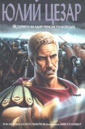 Юлий Цезар. Историята на един римски пълководец
