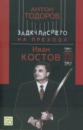 Иван Костов Т.2 Ч.2 (1997-2001). Задкулисието на прехода