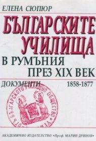 Българските училища в Румъния през XIX в.документи