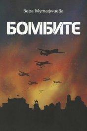 Бомбите
