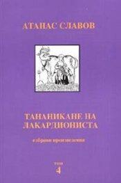 Тананикане на лакардиониста. Т.4