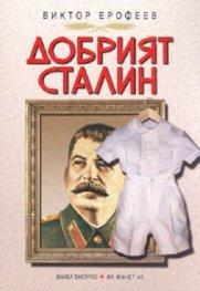 Добрият Сталин