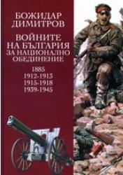 Войните на България за национално обединение