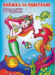Книжка за оцветяване: Русалки (голям формат)