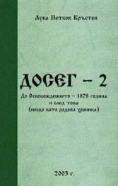 ДОСЕГ - 2: До Освобождението - 1878 година и след това`