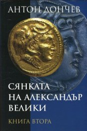 Сянката на Александър Велики Кн.2