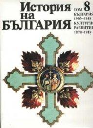 История на България Т.8:България 1903 - 1918