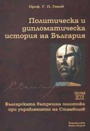 Политическа и дипломатическа история на България Т.12