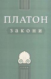 Закони/ Платон