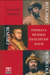 Тримата велики български баси: Борис Христов, Николай Гяуров, Никола Гюзелев
