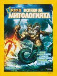 National Geographic Kids: Всичко за митологията