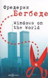 Windows on the World/ Прозорци към света